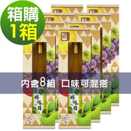 醋桶子-健康果醋單入禮盒-(600ml/入)共8組(種類可由自搭配)