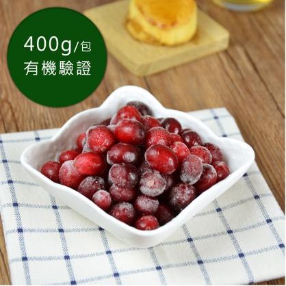 慈心有機驗證_冷凍蔓越莓(400g/包)