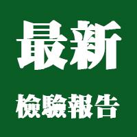 【检验报告】醋桶子系列相關報告(全商品)