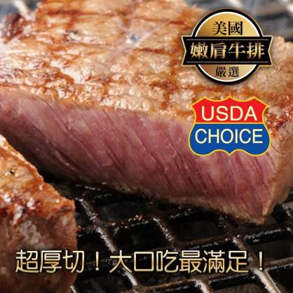 美國進口 嫩肩牛排400g/包