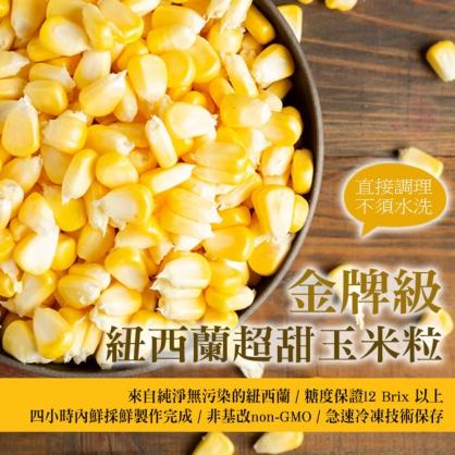 紐西蘭-金牌級超甜玉米粒1000g/包